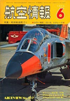 航空情報 1973年06月号 No.317