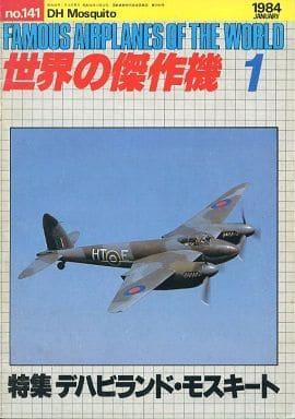 世界の傑作機 no.141 1984年1月号