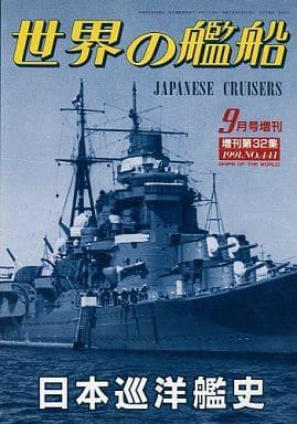 世界の艦船 NO.441 増刊第32集 日本巡洋艦史 1991年9月号増刊