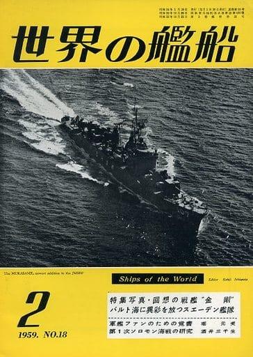 世界の艦船 1959年02月号 No.18