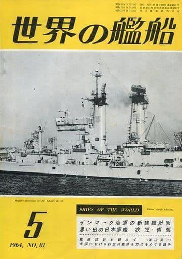 世界の艦船 1964年05月号 No.81
