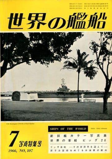 世界の艦船 1966年07月号 No.107