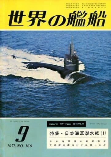 世界の艦船 1971年09月号 No.169