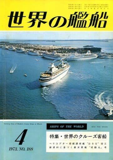世界の艦船 1973年04月号 No.188