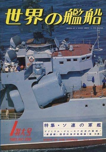 世界の艦船 290 特集・ソ連の軍艦 1981/1