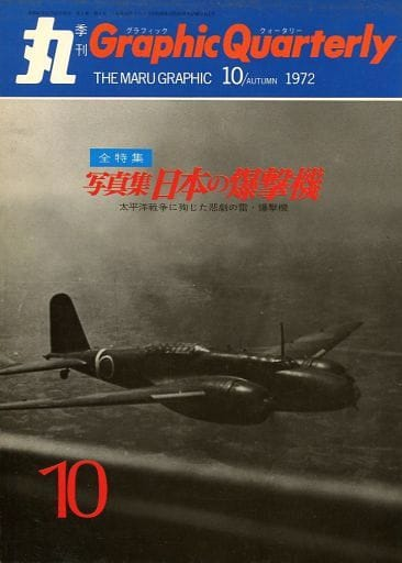 季刊 丸 Graphic Quarterly 1972年10月号 AUTUMN  NO.10
