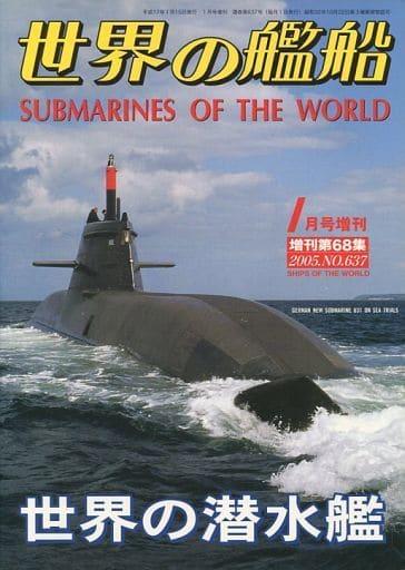 世界の艦船 第68集 2005年1月号増刊 NO.637
