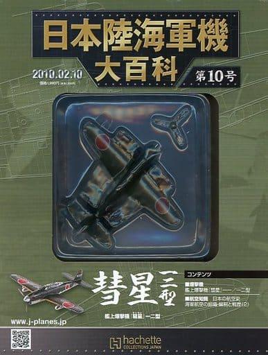 付録付)日本陸海軍機大百科全国版 10