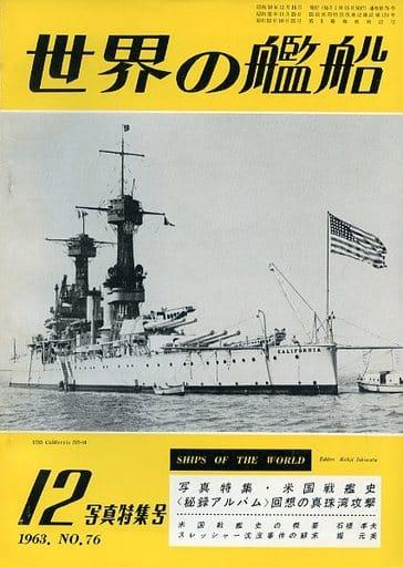 世界の艦船 第76集 1963年 12月号