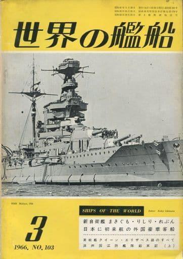 世界の艦船 1966年3月号 NO.103