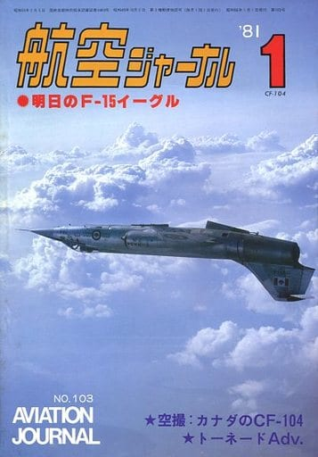航空ジャーナル 1981年1月号 NO.103