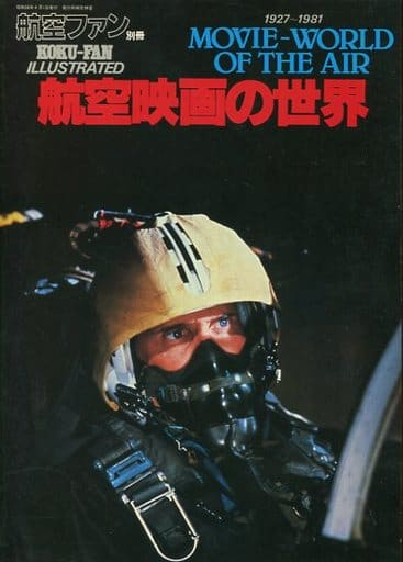 航空ファン別冊 ILLUSTRATED No.7