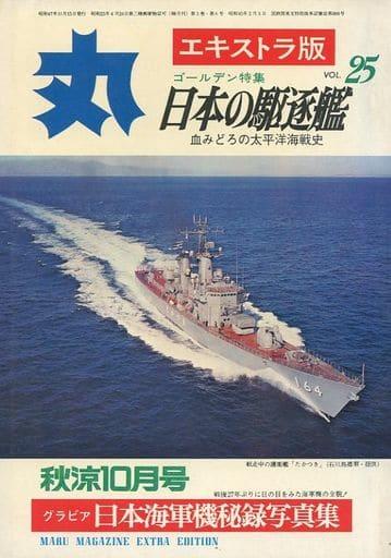 丸 エキストラ版 第二十五集 1972年秋涼10月号 VOL.25