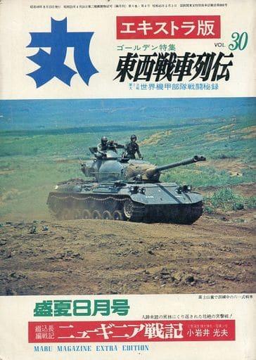 丸 エキストラ版 第三十集 1973年盛夏8月号 VOL.30