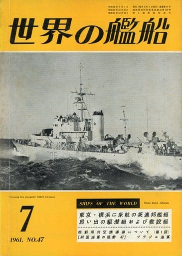 世界の艦船 1961年7月号