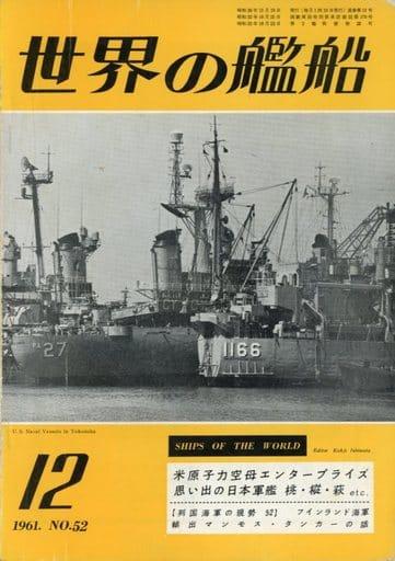 世界の艦船 1961年12月号