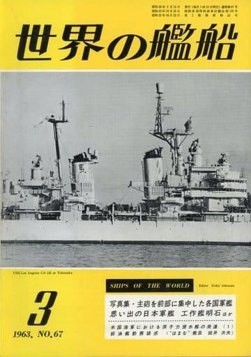 世界の艦船 1963年3月号