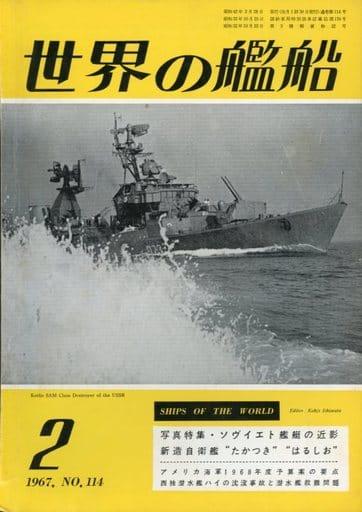 世界の艦船 1967年2月号