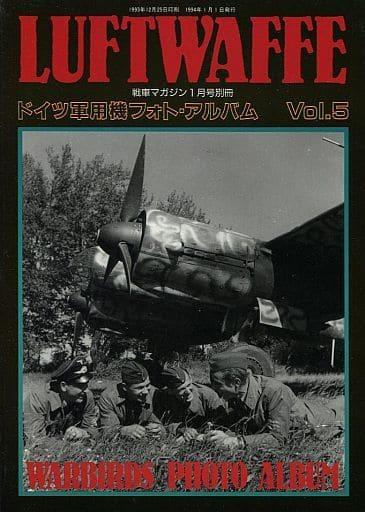 LUFTWAFFE ドイツ軍用機フォト・アルバム Vol.5