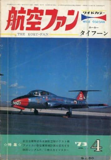 付録付)航空ファン 1973年4月号