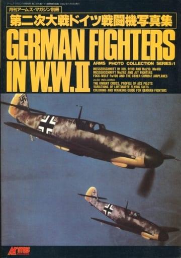 第二次大戦ドイツ戦闘機写真集