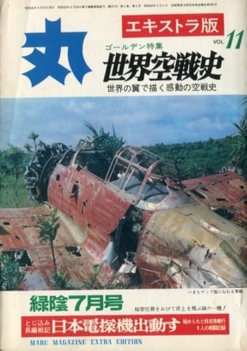 付録付)丸 エキストラ版 第十一集 1970年緑陰7月号 VOL.11