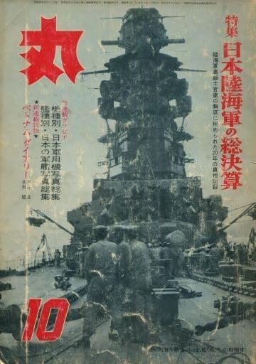 丸 MARU 1965年10月特大号