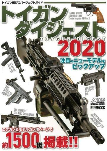 トイガンダイジェスト 2020
