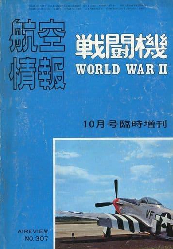 航空情報 1972年10月号臨時増刊
