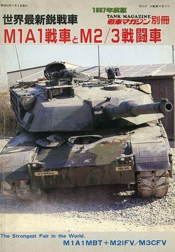 世界最新鋭戦車 M1A1戦車とM2/3戦闘車 戦車マガジン別冊 1987年版
