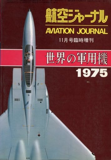 世界の軍用機1975 航空ジャーナル 1974年11月号臨時増刊