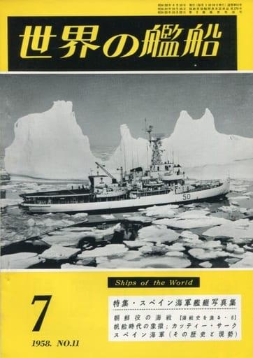 世界の艦船 1958年7月号 No.11