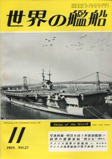 世界の艦船 1959年11月号 No.27