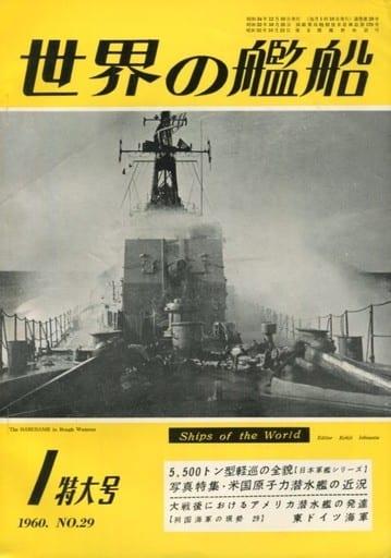 世界の艦船 1960年1月号 No.29