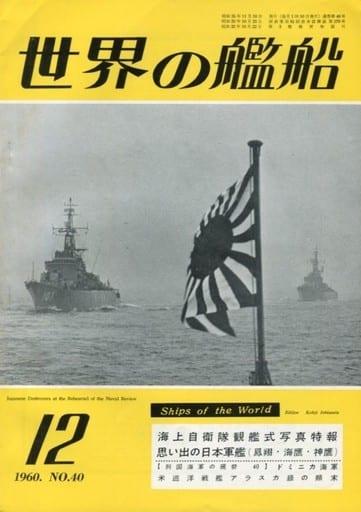 世界の艦船 1960年12月号 No.40
