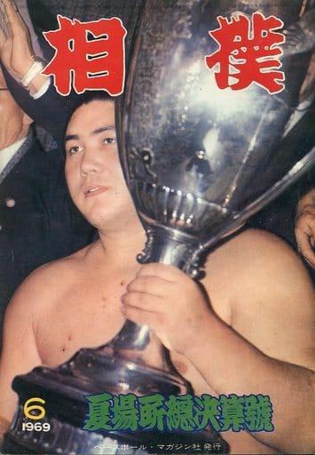 大相撲 1969年6月号