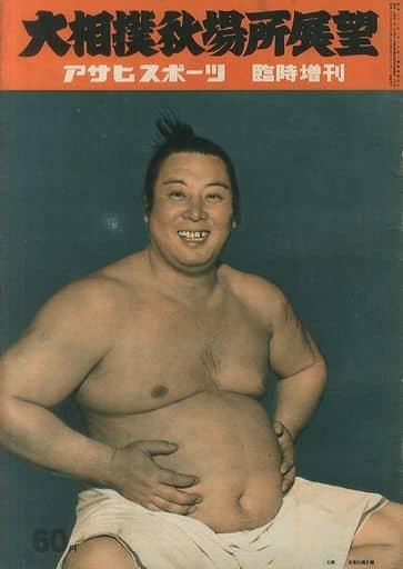 大相撲秋場所展望 アサヒスポーツ 臨時増刊