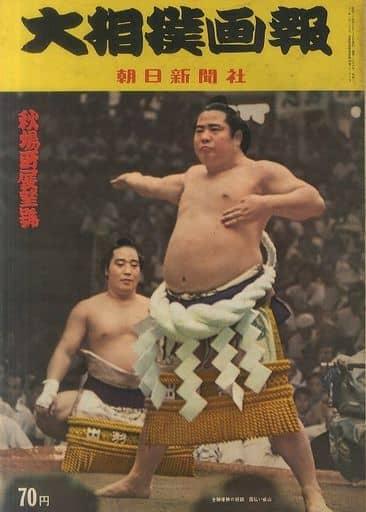 大相撲画報 26号