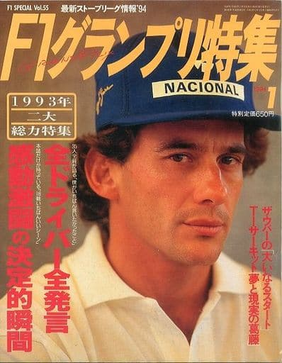 F1グランプリ特集 1994年1月号 VOL.55