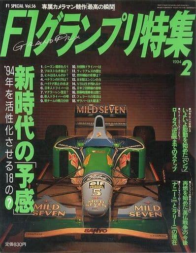 F1グランプリ特集 1994年2月号 VOL.56