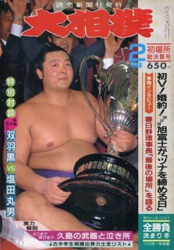 付録付)大相撲 1988年2月号