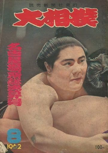 大相撲 1962年8月号