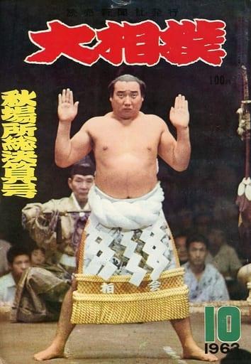 大相撲 1963年10月号