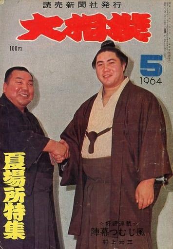 大相撲 1964年5月号