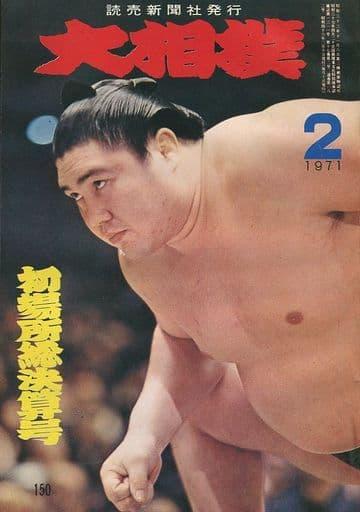 大相撲 1971年2月号