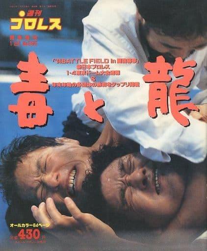 週刊プロレス緊急増刊 1994年1月22日号 No.595