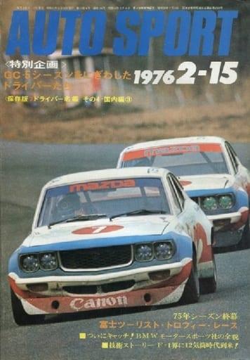 AUTO SPORT(オートスポーツ) 1976年2月15日号