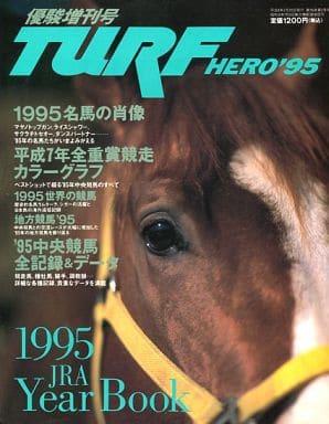 優駿増刊 TURF HERO 1995