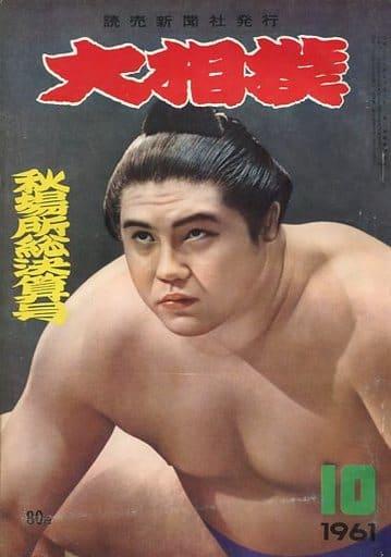 大相撲 1961年10月号