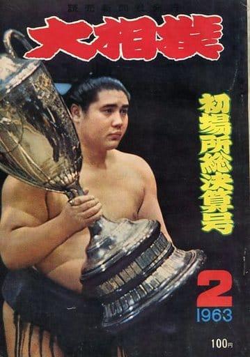 大相撲 1963年2月号